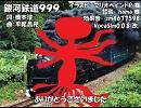 【VY1V4_Soft/Normal_XSY:0】銀河鉄道999【カバー】