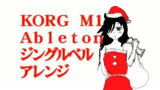 クリスマスだしKORG M1とAbletonドラムマシンでジングルベルサビ部分だけ