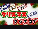 """【ニコニコ動画】クリスマス""""っぽい""""料理を作ってみよう☆彡を解析してみた"""