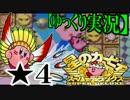 【ゆっくり実況】星のカービィスーパーデラックスを超攻略! ★4