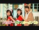 ハッピーライフカーニバル踊ってみた【blancas×つみりんこ】 thumbnail