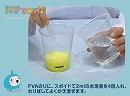科学実験!手触りが楽しいスライムをつくってみよう!【科学でワオ!365】