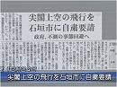 【特定アジア】危険・非常識な行動の数々、その報いは...[桜H26/12/24]