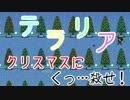 【クリスマスに】Terraria 番外編5 【くっ…殺せ!】