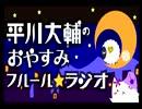 平川大輔のおやすみフルールラジオ 第0回