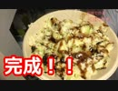 【原価80円】 お米で作る「お好み焼き」の