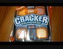 【ニコニコ動画】アメリカの食卓 411 手抜き給食ランチメイカークラッカーを食す!を解析してみた
