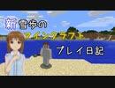 【Minecr@ft】新雪歩のマインクラフトプレイ日記 Part1
