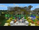 【Minecraft】 絶対に「薄型3x3ピストンドア」が作れる動画 前編 thumbnail