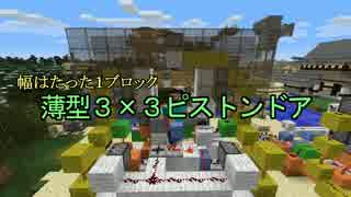 【Minecraft】 絶対に「薄型3x3ピストンドア」が作れる動画 前編