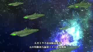 ガミラス艦隊VS巨大戦艦(ロングバージョ