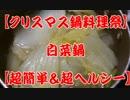 【クリスマス鍋料理祭】白菜鍋【超簡単&超ヘルシー】