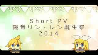 【鏡音リン・レン】 鏡音ショートPV集2014 【ハピバ!】