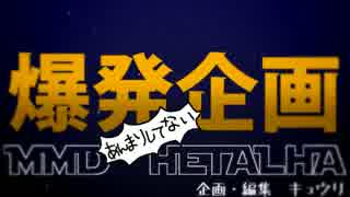 【APヘタリアMMD】爆発企画【合作】