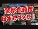 【ニコニコ動画】【警察信頼度】 日本もダメだ!を解析してみた