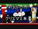 【Minecraft】○◆四角な世界を丸く遊ぶ めりくり◆○part 33【PS3】