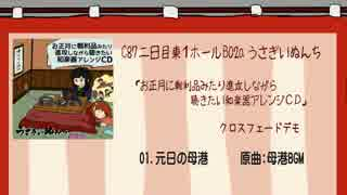 【C87艦これ和楽器アレンジ】お正月に戦利品みたり~だしますの【XFD】
