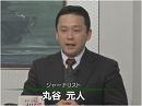 【丸谷元人】日本軍は本当に「残虐」だったのか?[桜H26/12/24]