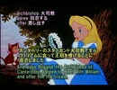 【ニコニコ動画】英語学習映画「ふしぎの国のアリス」01 英和対訳 サンプル動画を解析してみた
