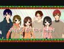 ★6人で『クリスマス?なにそれ美味しいの?』をカオスに歌ってみた★