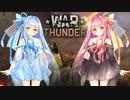 【WarThunder陸軍】-三百六十度-戦雷だらけ その3【VOICEROID+ゆっくり実況】