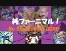 【遊戯王ADS】れっつごー純ファーニマル!【NoShaddoll NoHERO】