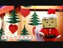 ☪『メリークリスマス』 を歌ってみた。by天月