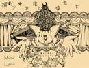 【オリジナル曲】  演劇少女の花と蛍光灯 【VY1】