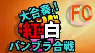【合作】 大合奏!紅白バンブラ合戦【ファミコン組】