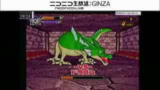 【過去生】【五時起き前夜のゲーム放送】 剣神ドラゴンクエスト 3