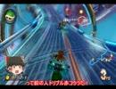 【ゆっくり実況】ネット対戦初心者のレース記録【マリオカート8】 Part5