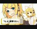 【鏡音リン】リンちゃんなう!【鏡音生誕祭2014】