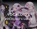【VOCALOID4 結月ゆかり】穏(ウィスパー)と凛(パワー)のデモ1【公式】