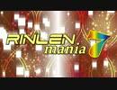 【鏡音リン・鏡音レン】 RINLENMANIA 7 【ノンストップメドレー】 thumbnail