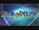 【60人超】ジェネおんパレード【合作メドレー】
