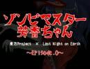 【東方卓遊戯】ゾンビマスター芳香ちゃん Ep.0【LNoE】
