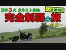 【ニコニコ動画】日本3大 カルスト台地 完全制覇の旅 ~前編~を解析してみた