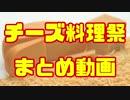【チーズ料理祭】チーズ料理祭まとめ動画【再編集版】
