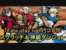 【ディバゲ】Fateコラボスクラッチ&神級ダンジョン!【実況】