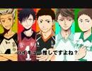 第47位:【手描きHQ】排球部推し!!【合作】 thumbnail