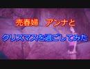 【GTA5】売春婦アンナとクリスマスを過ごしてみた【PS4】