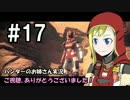 【Destiny】ハンターのお姉さん 実況 17【Hunter】