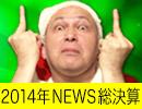 【無料】モーリーサンタが2014年のニュース全て解説 1/2