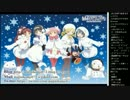 【ニコニコ動画】14.12.24 永井先生 愛しのまどマギクリスマスイブ(1/2)を解析してみた