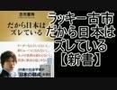 【ラッキー古市】だから日本はズレている【新書】