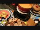 【ニコニコ動画】【ゆっくり】チキンの旅日誌スイス・フランス旅行グリンデルワルト編②を解析してみた