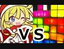 【実況】 ぷよぷよ VS テトリス part14 thumbnail