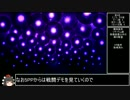 【ゆっくり実況】スーパーロボット大戦OGダークプリズン【第9話】