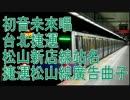 初音未來唱 台北捷運 松山新店線站名 捷運松山線廣告曲子