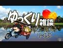 【ゆっくり雑談】アンコールワット・リベンジ part1 thumbnail